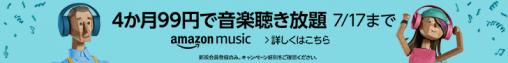 amazon music が4ヶ月で99円!