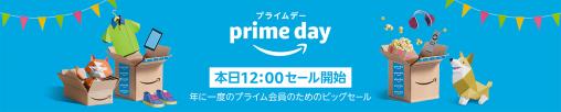 いよいよ年に一度のビッグセール、amazon prime day が開催